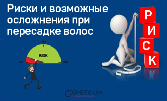 Risks and Possible Complications in Hair Transplantation ru-0